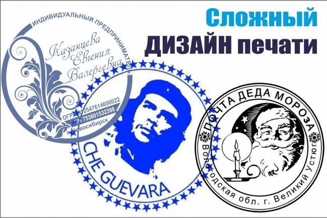 Сделаю дизайн печати, штампа 4 - kwork.ru