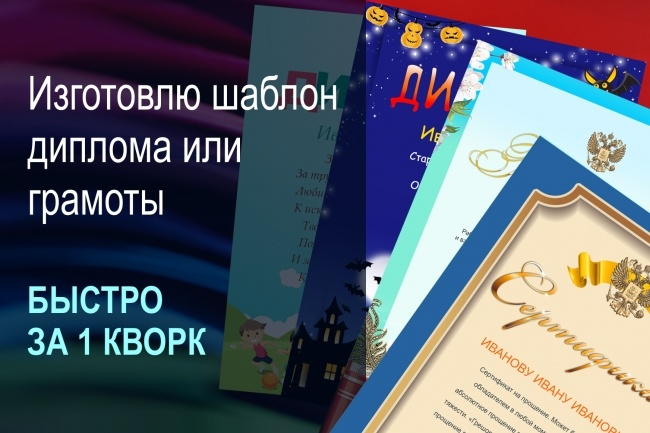 Изготовлю шаблон диплома, сертификата или грамоты 11 - kwork.ru