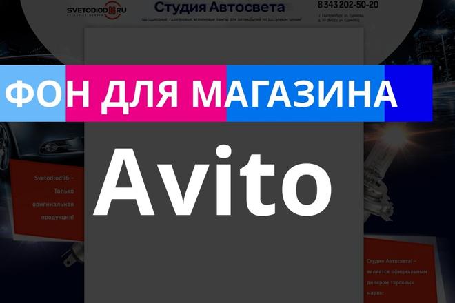 Фон для магазина на Авито. ру 159 - kwork.ru