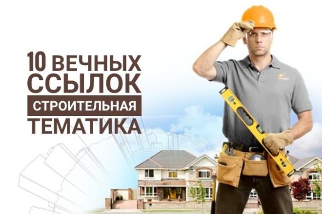 Крауд ссылки - ручное размещение 10 ссылок на строительных форумах 1 - kwork.ru