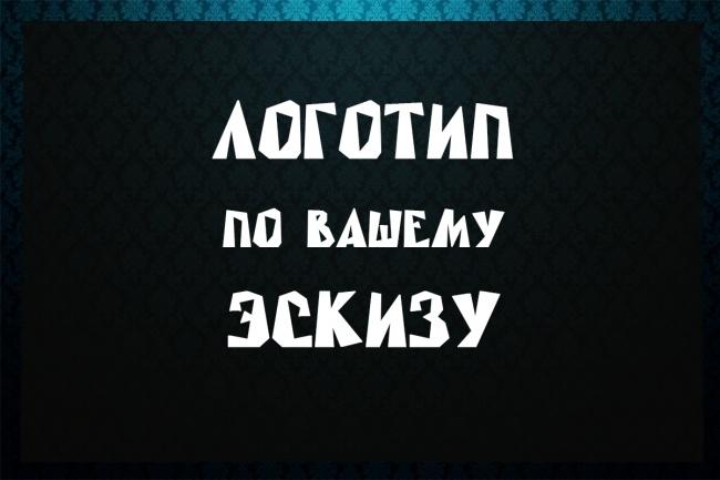 Качественный лого по вашему рисунку. Ваш логотип в векторе 5 - kwork.ru