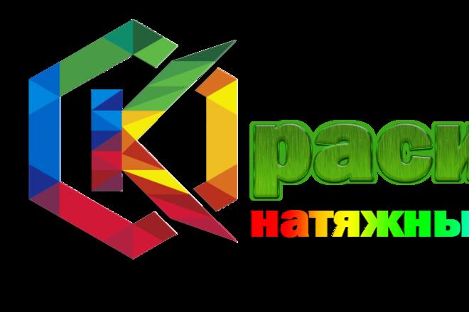 Качественный лого по вашему рисунку. Ваш логотип в векторе 1 - kwork.ru