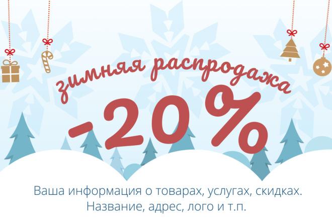 Анимация -Зимняя распродажа- 10 сек 1 - kwork.ru