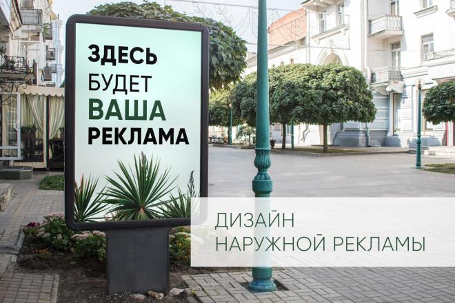 Дизайн наружной рекламы 75 - kwork.ru