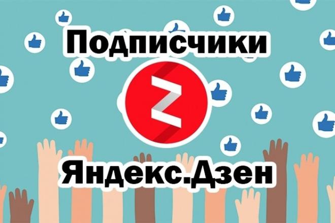 Привлеку 450 живых подписчиков в Дзен + 500 лайков на статьи 1 - kwork.ru
