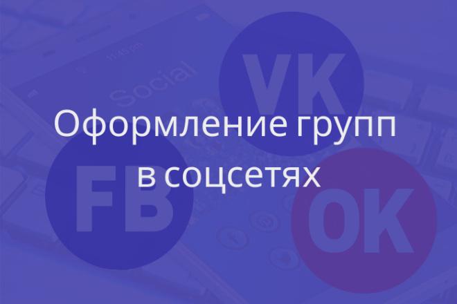 Создам дизайн оформления группы в соцсетях 5 - kwork.ru