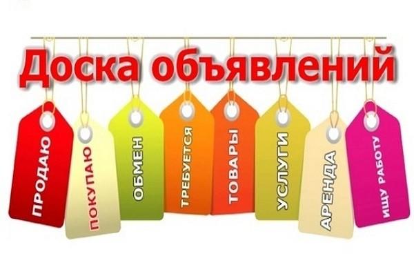 Размещу объявления, рекламу на досках объявлений 1 - kwork.ru