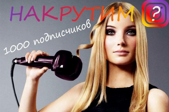 1000 русскоязычных подписчиков в Ваш Instagram аккаунт 1 - kwork.ru