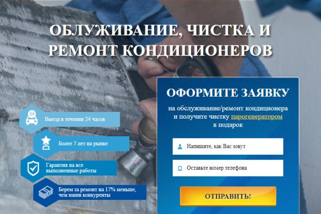 Лендинг - Обслуживание, чистка и ремонт кондиционеров с админкой фото