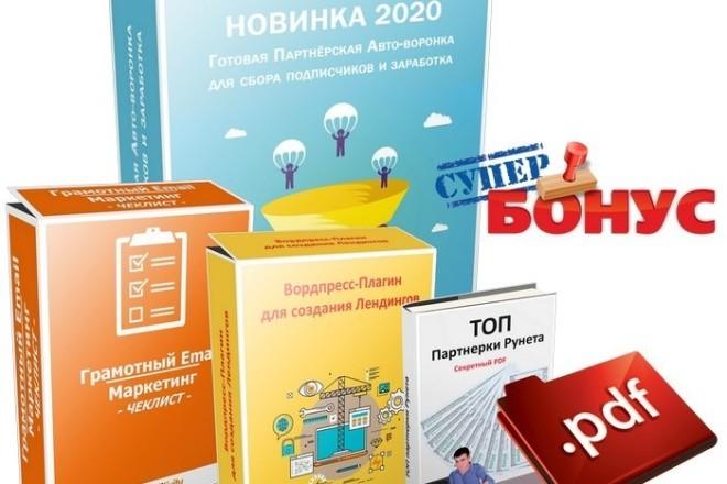 Комплект с Готовой Партнёрской Авто-Воронкой 2020 1 - kwork.ru