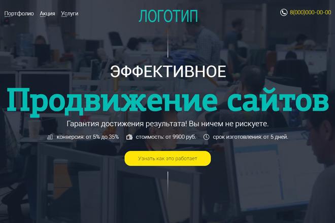 Продам лендинг - продвижение, создание сайтов 1 - kwork.ru