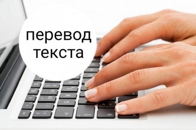 Перевод с текста 1 - kwork.ru