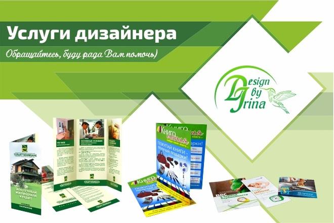 Дизайн буклетов 9 - kwork.ru