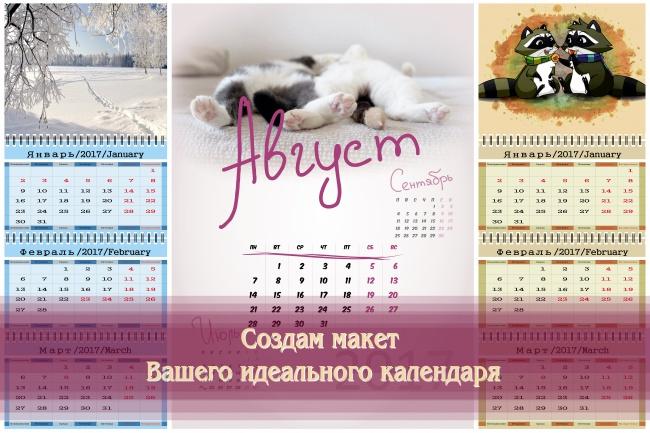 Создам макет Вашего идеального календаря 6 - kwork.ru
