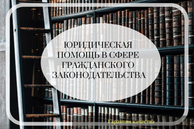 Юридическая консультация по гражданско-правовым вопросам 1 - kwork.ru