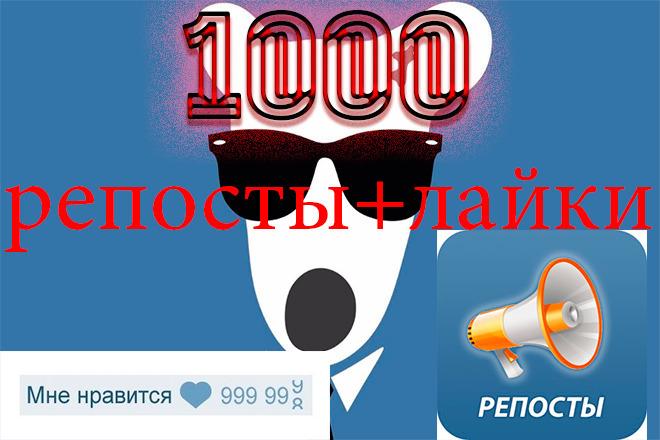 1000 Репостов +1000 Лайков ВКонтакте 1 - kwork.ru
