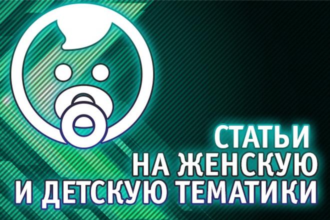 Статьи на детскую и женскую тематику 1 - kwork.ru