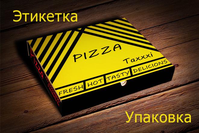 Сделаю уникальную этикетку или упаковку для любого вида товара 10 - kwork.ru