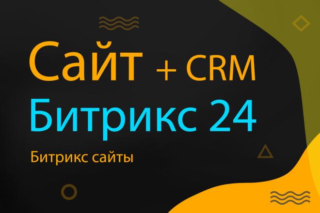 Сайт на Битрикс 24, + CRM система. Цена указана за 1 блок фото