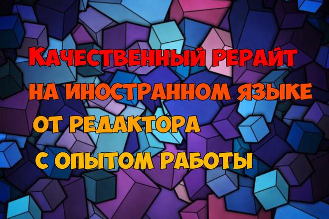 Рерайт и написание текстов на иностранном языке 1 - kwork.ru