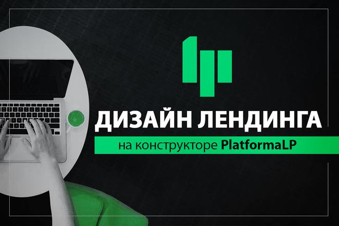 Сделаю дизайн Landing Page на конструкторе - Platforma LP 4 - kwork.ru