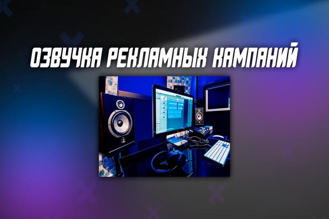 Озвучу любой ролик 1 - kwork.ru