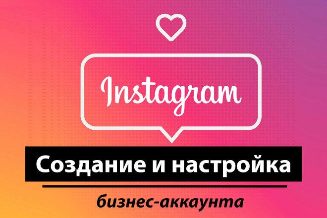 Создание и настройка бизнес-аккаунта Instagram 1 - kwork.ru