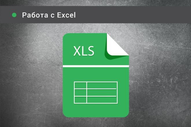 Выполню работу с Excel 1 - kwork.ru