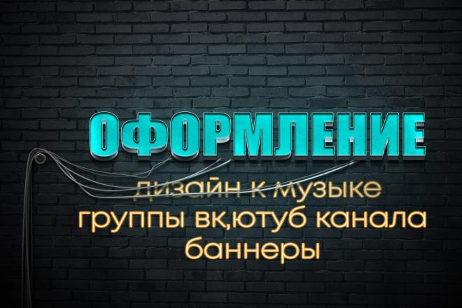 Оформление группы ВК. Ютуб канала. Обложка к творчетсву. Баннеры 6 - kwork.ru