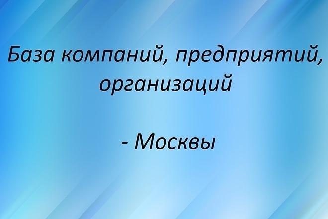 База компаний, предприятий и организаций Москвы, 2020 Год 1 - kwork.ru