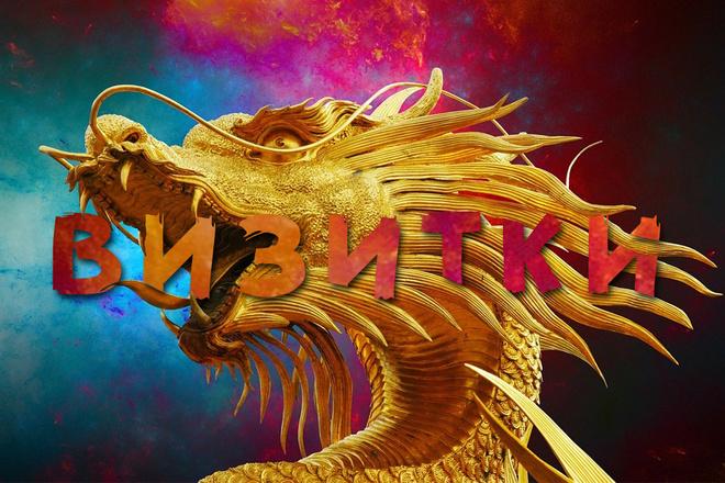 Сделаю визитку 19 - kwork.ru
