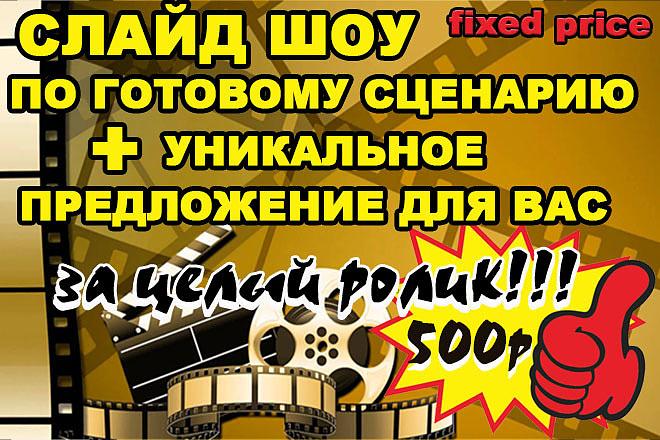 Слайд-шоу из фото по готовому сценарию или по вашему сценарию 1 - kwork.ru