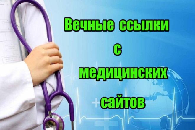 Вечные ссылки с медицинских сайтов 1 - kwork.ru