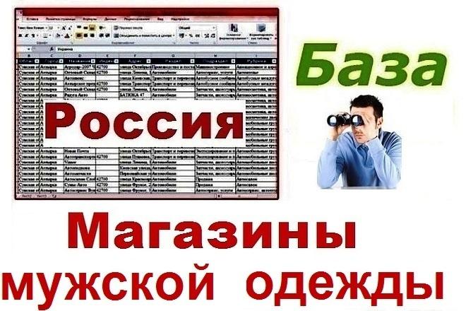 База магазинов мужской одежды РФ 1 - kwork.ru