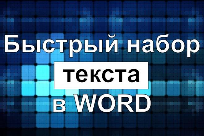 Набор текста в word c PDF, фотографии и скана 1 - kwork.ru