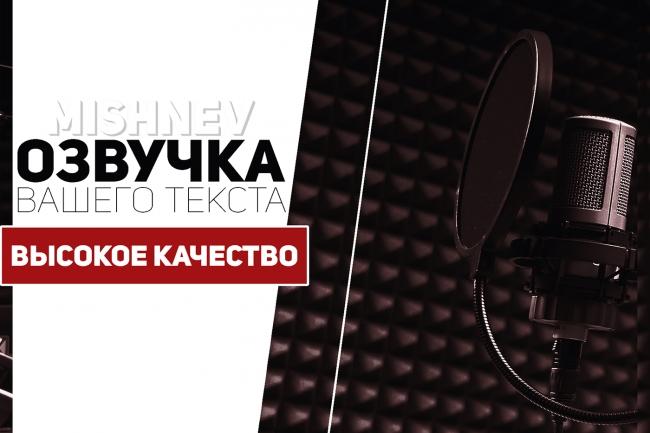 Озвучу текст для видеоролика, рекламы, презентации 1 - kwork.ru