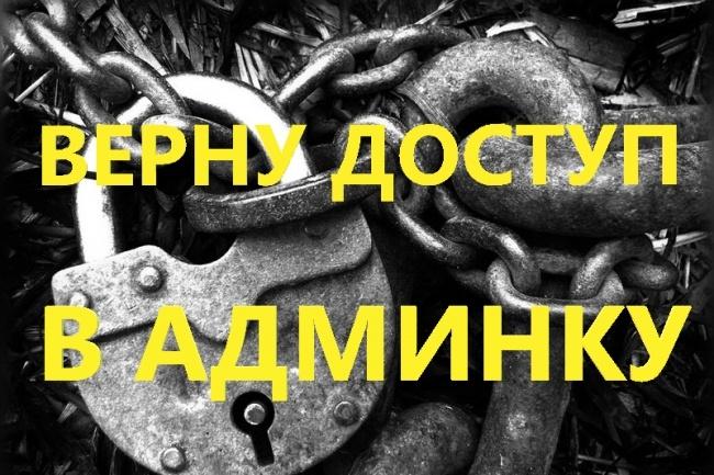 Восстановлю доступ в админку сайта 1 - kwork.ru