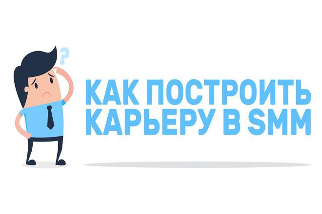 Видеокурс Как построить карьеру в SMM 1 - kwork.ru