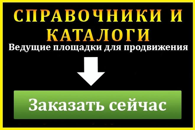 Размещу компанию в бизнес - справочниках и каталогах 1 - kwork.ru