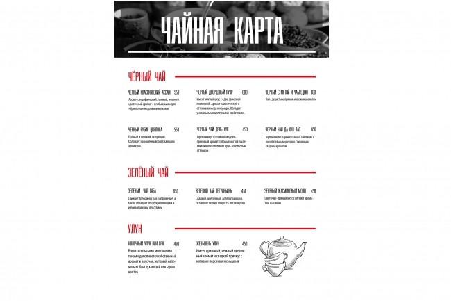 Дизайн меню для кафе, ресторанов, баров и салонов красоты 22 - kwork.ru