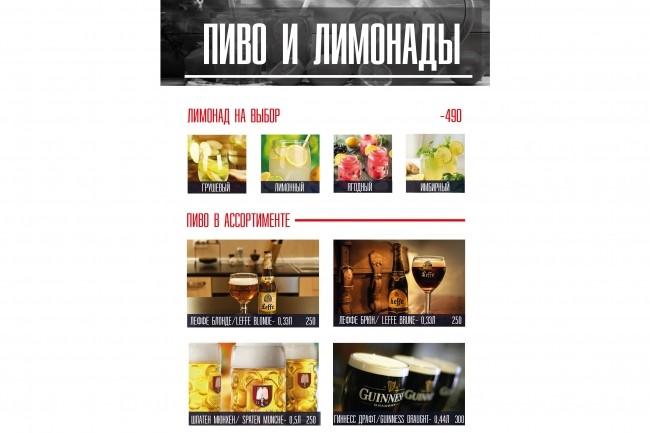 Дизайн меню для кафе, ресторанов, баров и салонов красоты 23 - kwork.ru
