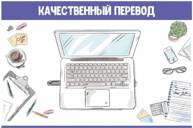 Сделаю качественный перевод с английского языка на русский 1 - kwork.ru