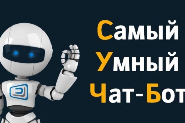 Напишу Бота 1 - kwork.ru