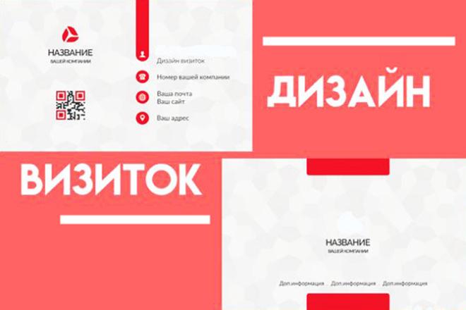 Дизайн визитки для вашей компании + исходники в подарок 6 - kwork.ru