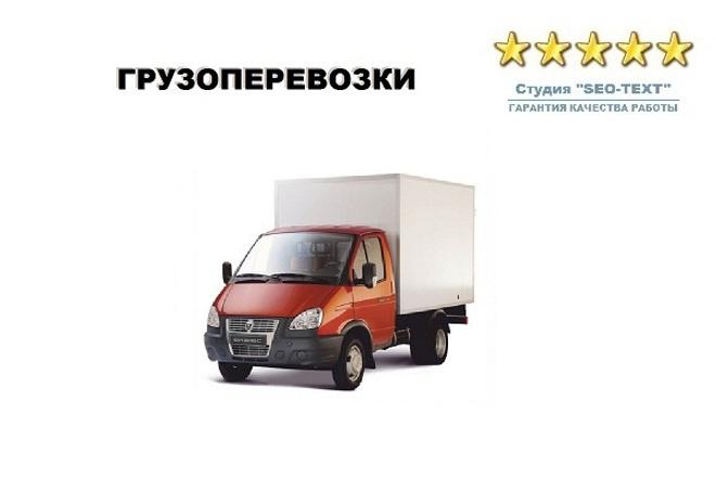 От Студии SEO-text. Статьи о Грузоперевозках 1 - kwork.ru