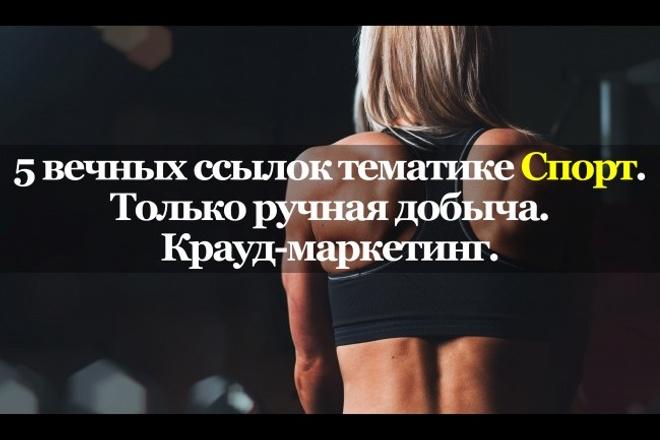 5 вечных ссылок в нише Спорт. только ручная добыча. Крауд 1 - kwork.ru