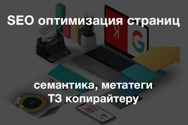 SEO оптимизация 5 страниц - семантика, ТЗ копирайтеру, метатеги 1 - kwork.ru