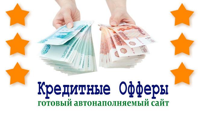 Сайт по выдаче кредитов онлайн с бонусами и хостингом за 500 рублей 1 - kwork.ru