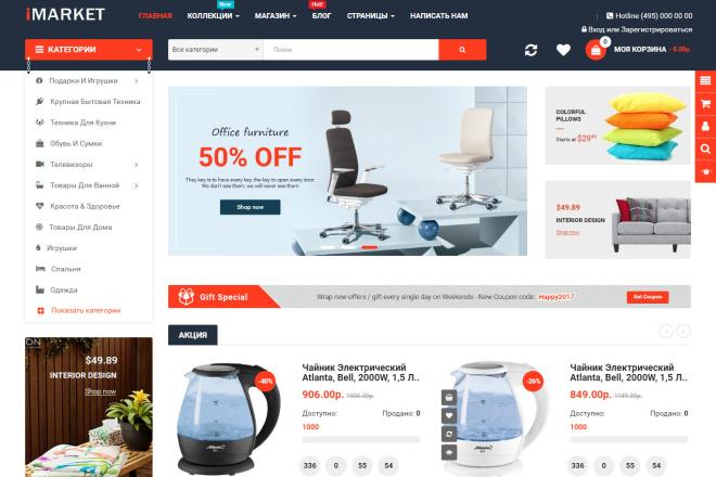 Готовый интернет-магазин с универсальным Премиум шаблоном 1 - kwork.ru