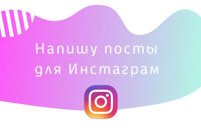 Напишу уникальные и интересные посты для Инстаграм 1 - kwork.ru